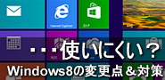 windows8�͎g���ɂ����H�X�^�[�g�{�^�����ύX�_�Ƒ΍�